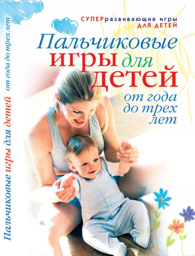 Ермакова С.О. - Пальчиковые игры для детей от года до трех лет обложка книги