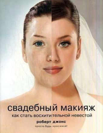 Свадебный макияж Джонс Роберт