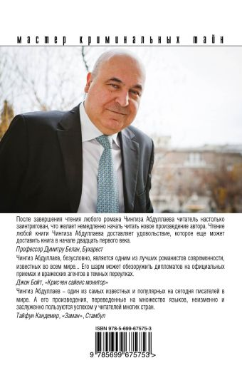 Эшафот для топ-модели Абдуллаев Ч.А.