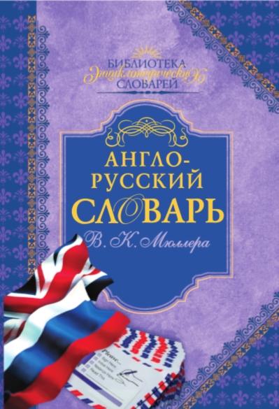 Мюллер В. - Англо-русский словарь В.К. Мюллера обложка книги