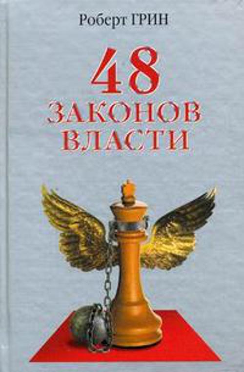 Грин Р. - 48 законов власти обложка книги