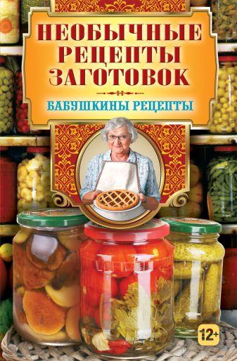 Треер Г.М. - Необычные рецепты заготовок обложка книги