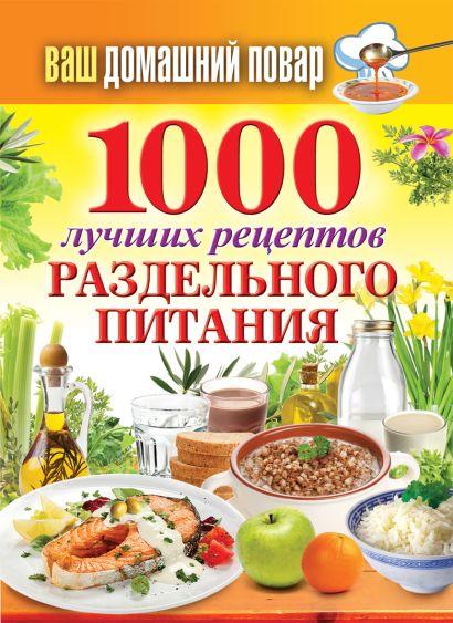 Ваш домашний повар. 1000 лучших рецептов раздельного питания - фото 1