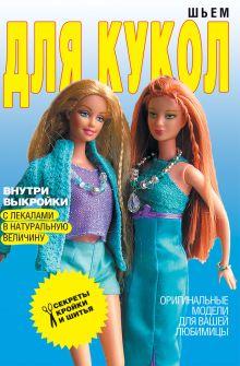 Шьем для кукол. Оригинальные идеи для вашей любимицы