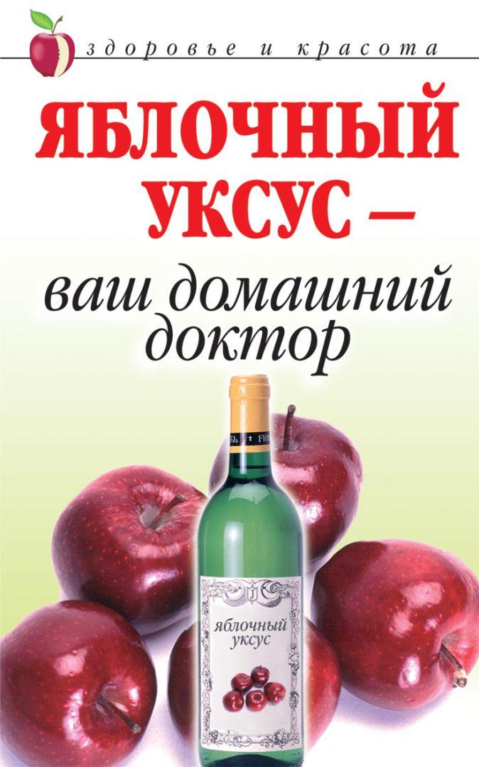Ляхова К.А. - Яблочный уксус - ваш домашний доктор обложка книги