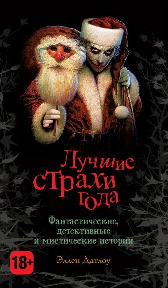 Датлоу Э. - Лучшие страхи года обложка книги