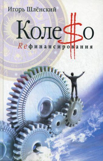 Колесо рефинансирования Шлёнский М.