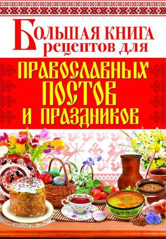 Большая книга рецептов для православных постов и праздников