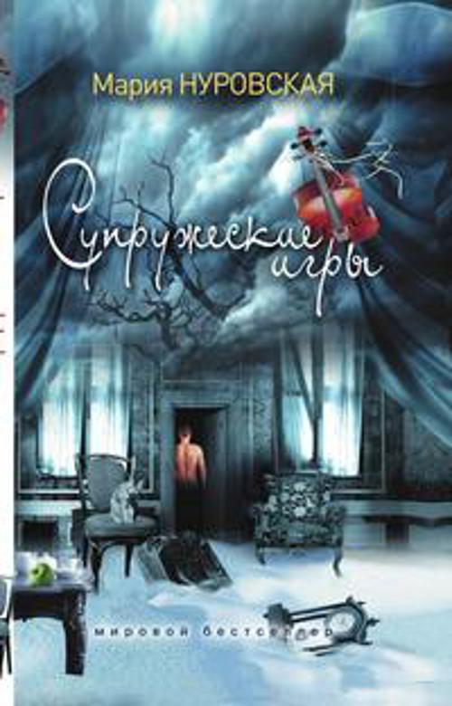 Нуровская М. - Супружеские игры обложка книги