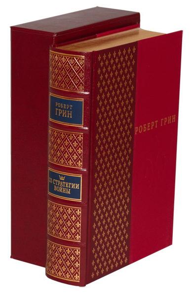 Грин Р. - 33 стратегии войны (в коробе) обложка книги