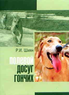 Шиян - Полевой досуг гончих обложка книги