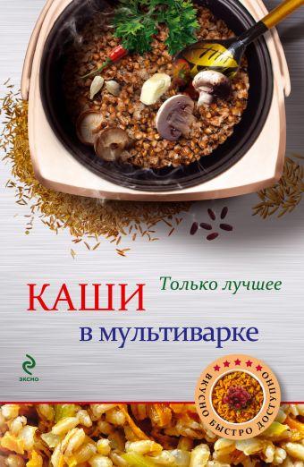 Каши в мультиварке Савинова Н.А.