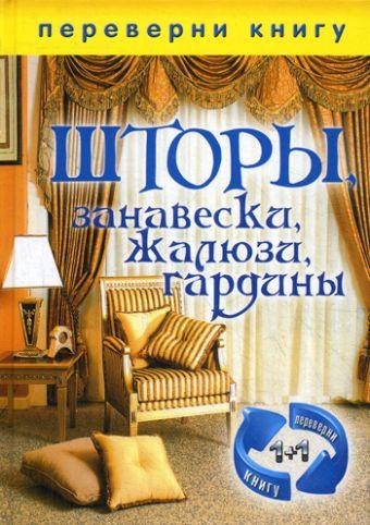 1+1, или Переверни книгу. Шторы, занавески, жалюзи, гардины. Подушки, кресла-мешки, мягкие игрушки