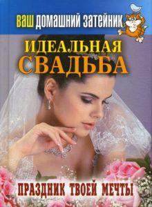 Ваш домашний затейник.Идеальная свадьба. Праздник твоей мечты