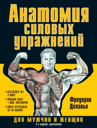 Делавье Ф. - Анатомия силовых упражнений для мужчин и женщин 2-е издание дополненное обложка книги