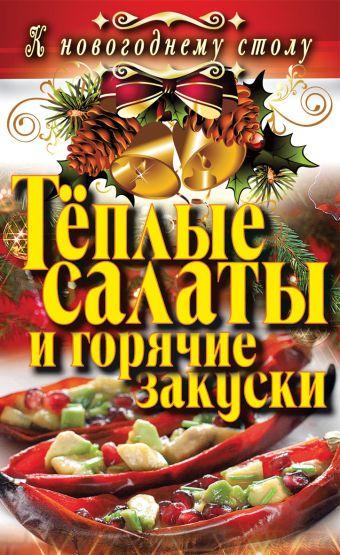 Тёплые салаты и горячие закуски Филатова С.В.