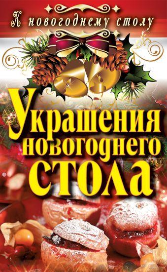 Украшения новогоднего стола Нестерова Д.В.