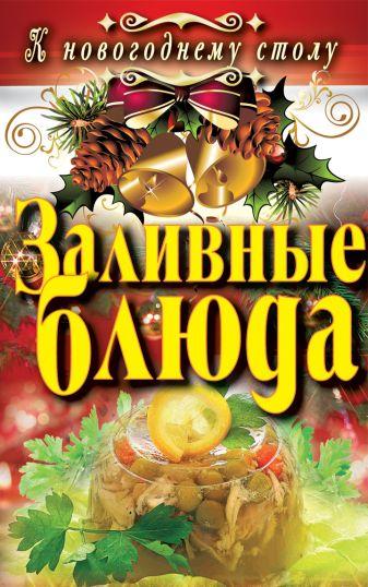 Филатова С.В. - Заливные блюда обложка книги