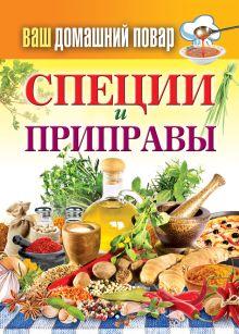 Ваш домашний повар. Специи и приправы