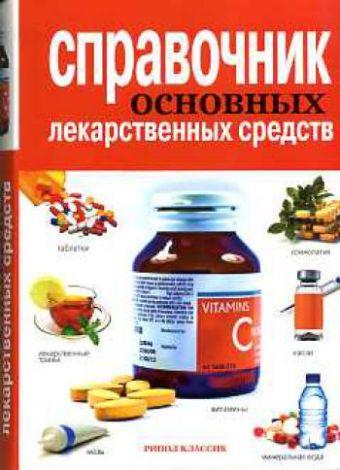 Справочник основных лекарственных средств Иевлева А.А.