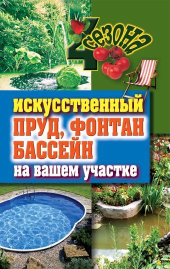 Искусственный пруд, фонтан, бассейн на вашем участке Филатова С.В.