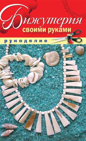 Шилкова Е.А. - Бижутерия своими руками обложка книги
