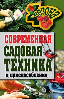 Современная садовая техника и приспособления