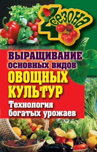 Шкитина Е.Н. - Выращивание основных видов овощных культур. Технология богатых урожаев обложка книги