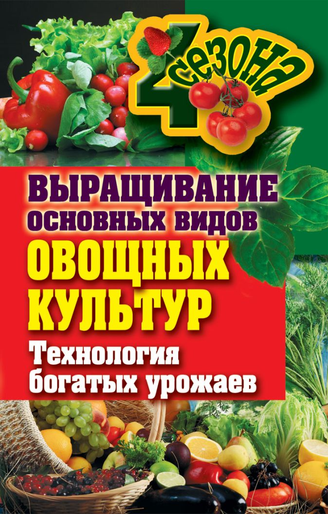 Выращивание основных видов овощных культур. Технология богатых урожаев Шкитина Е.Н.