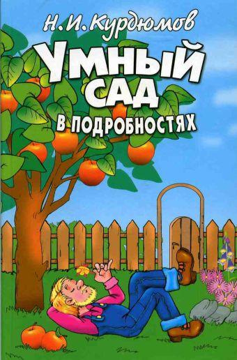 Умный сад в подробностях Курдюмов Н.