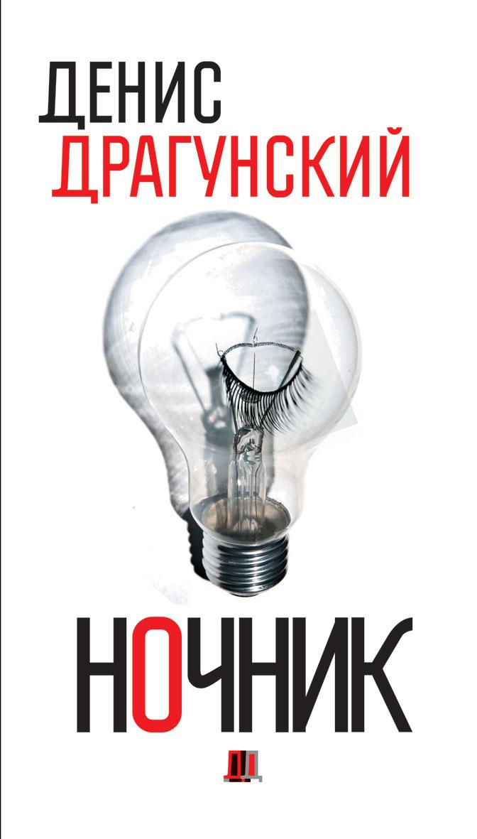 Драгунский Денис - Ночник. 365 микроновелл обложка книги