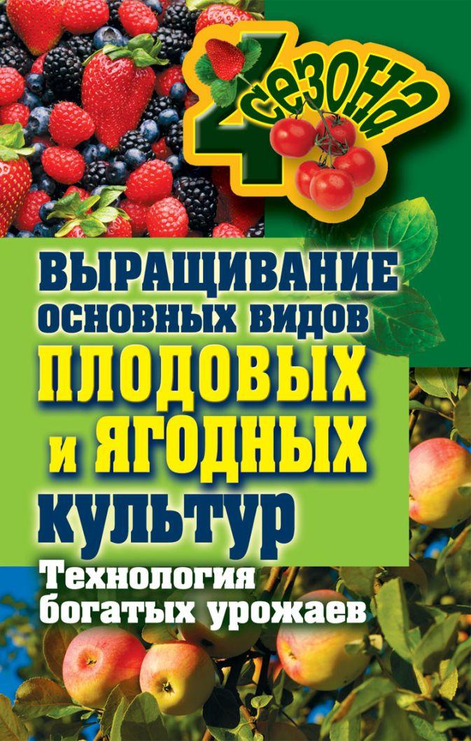 Выращивание основных видов плодовых и ягодных культур. Технология богатых урожаев Жмакин М.С.