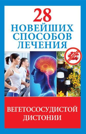 Фомина М.В. - 28 новейших способов лечения вегетососудистой дистонии обложка книги