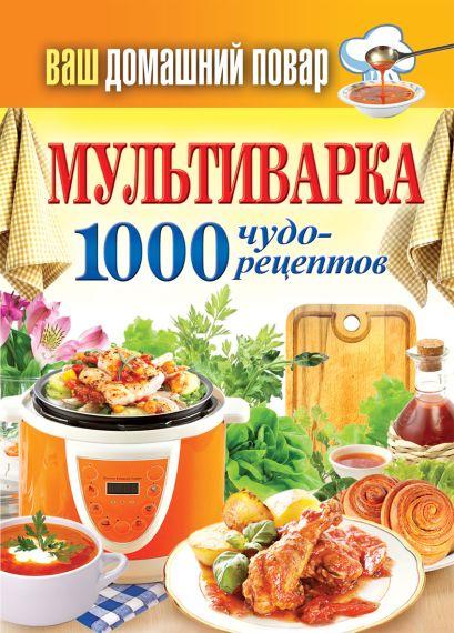 Ваш домашний повар. Мультиварка. 1000 чудо-рецептов - фото 1