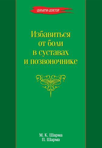 Шарма М.К. - Избавиться от боли в суставах и позвоночнике обложка книги