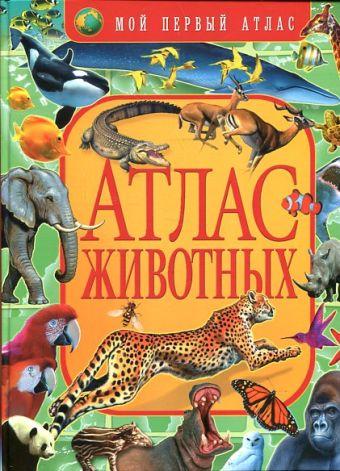 Атлас животных Любка М.