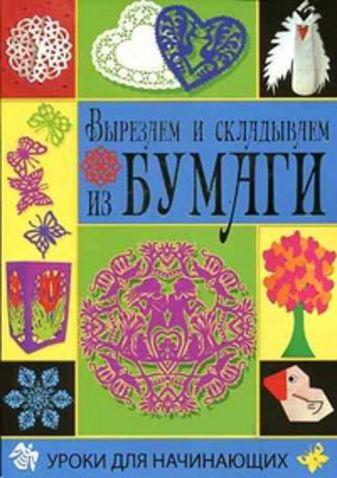Гаврилова А.С. - Вырезаем и складываем из бумаги обложка книги