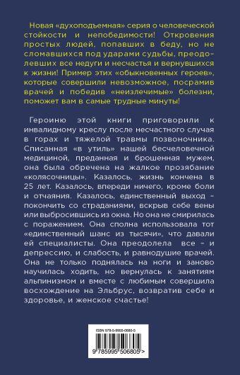Я победила болезнь и беду! Книга, после которой хочется жить Богданова В.