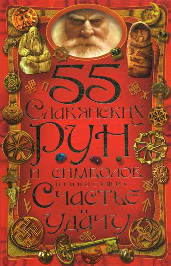 Булгакова И.В. - 55 славянских рун и символов, приносящих счастье и удачу обложка книги