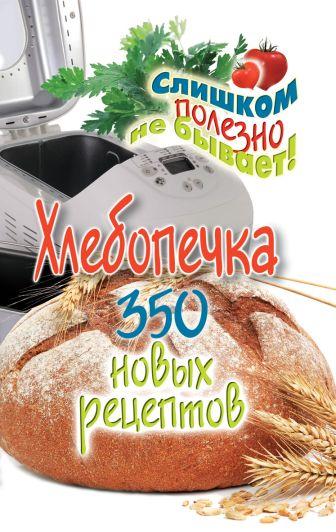 Красичкова А.Г. - Хлебопечка. 350 новых рецептов обложка книги