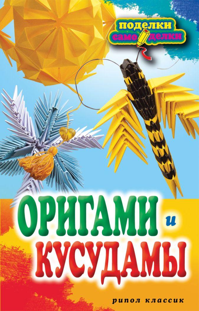 Владимирова С.Е. - Оригами и кусудамы обложка книги