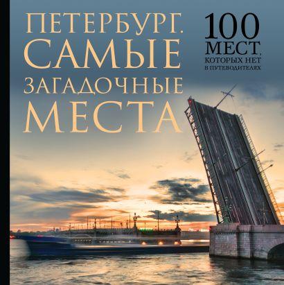 Самые загадочные места Петербурга - фото 1