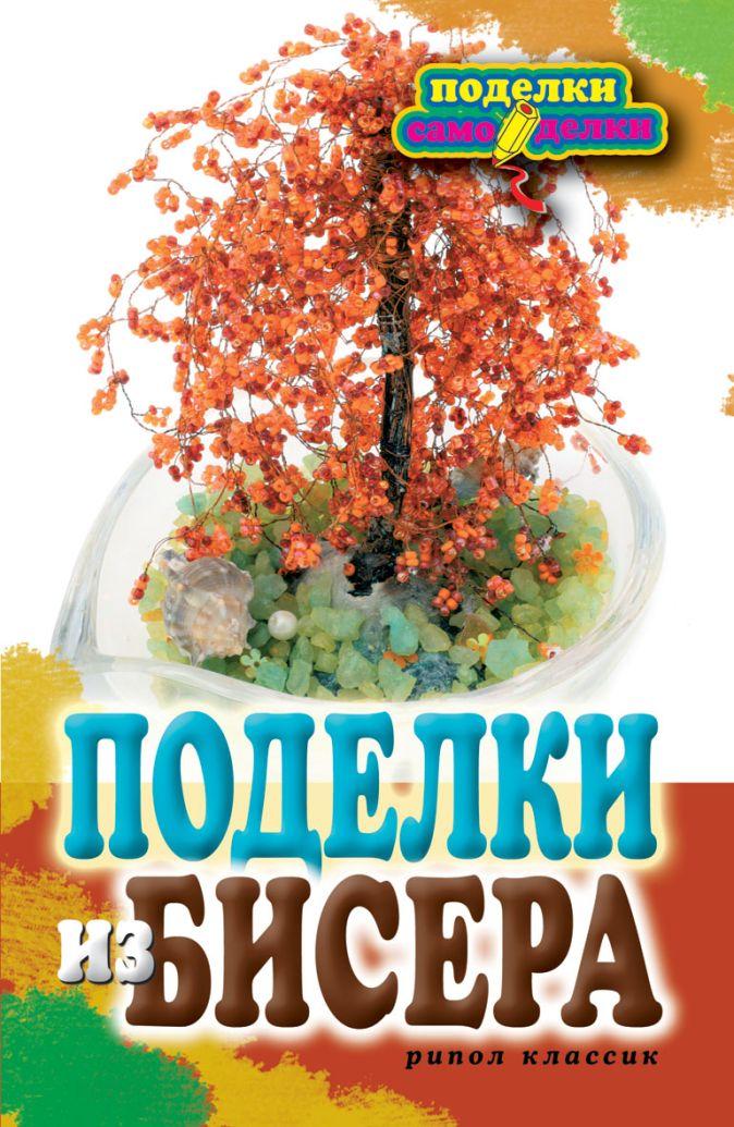 Шилкова Е.А. - Поделки из бисера обложка книги