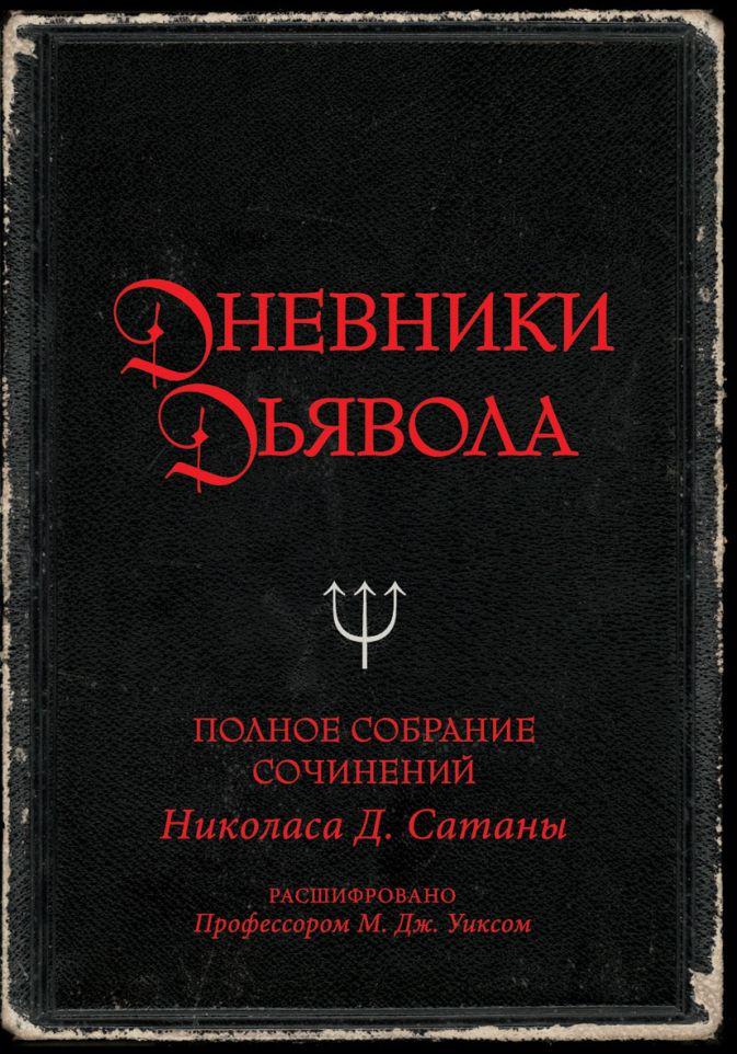 Дневники дьявола. Полное собрание сочинений