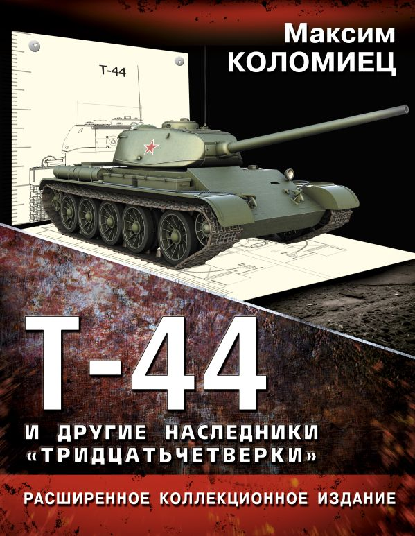 Т-44 и другие наследники «тридцатьчетверки» Коломиец М.