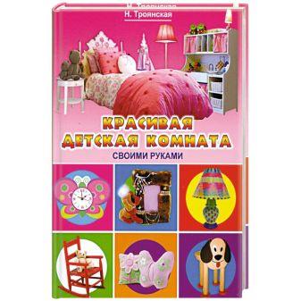 Троянская - Красивая детская комната своими руками обложка книги