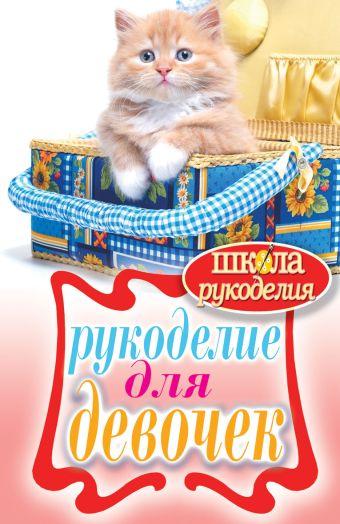 Рукоделие для девочек Светлакова И.Ю.
