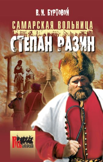 Буртовой В.И. - Самарская вольница. Степан Разин обложка книги