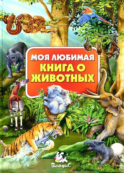 Моя любимая книга о животных Любка М.