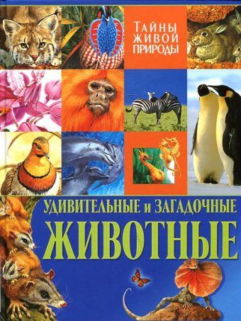 Удивительные и загадочные животные. Тайны живой природы Стоунхаус Б.